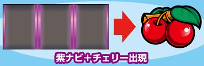 ニューシオサイ 攻略 紫 チェリー