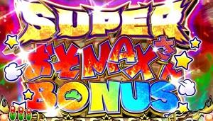 おそ松さん驚 スーパーおそMAXさんボーナス