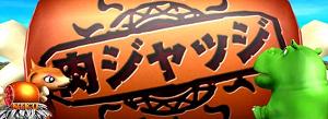 猛獣王 王者の咆哮 肉ジャッジ