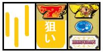 クレアボーナス最速入賞1-2