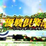 G1優駿倶楽部2(ダービークラブ2)│天井・馬の恩恵・設定差・設定示唆・シナリオ・ロングフリーズ
