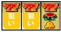クレアボーナス最速入賞2-3