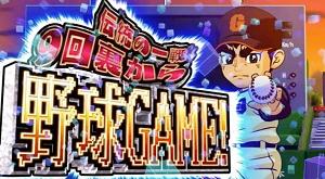 スロット巨人の星 情熱 野球ゲーム