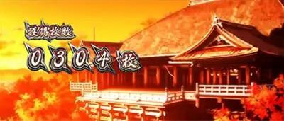 番長A 終了画面 清水寺