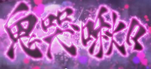 バジリスク3│鬼哭啾々