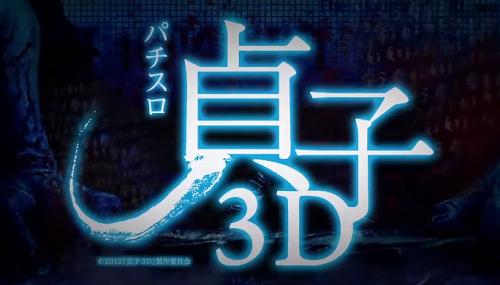 貞子3D │天井・スペック・ゲーム性などの解説│貞子魂(さだこだま)で勝舞?