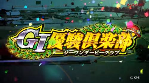 G1優駿倶楽部(ダービークラブ)