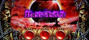 ハーデス2 冥王召喚 ヘルグレイヴステージ