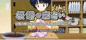 パチスロらんま 桜餅