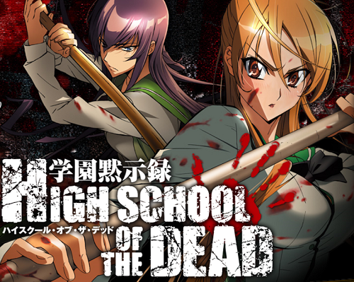 学園黙示録 HIGH SCHOOL OF THE DEAD