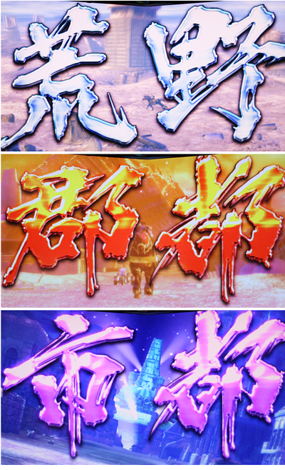 パチスロ北斗の拳 新伝説創造 ART中のステージ