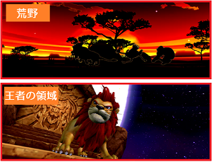 パチスロ獣王王者の覚醒│ステージ・前兆示唆・荒野・王者の領域・夜