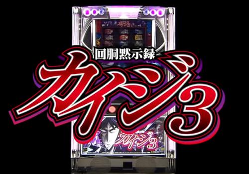 回胴黙示録カイジ3 天井・期待値・ゾーン