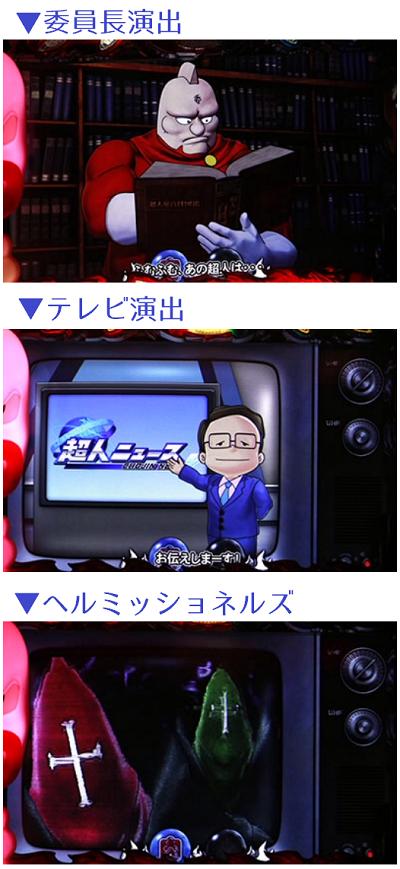 キン肉マン~夢の超人タッグ編~│テレビ演出・委員長演出・ヘルミッショネルズ出現・モード示唆