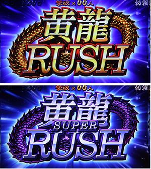 パチスロ麻雀格闘倶楽部2│黄龍ラッシュ