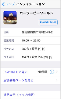ホール探索│アプリ│パチンコ店マップ