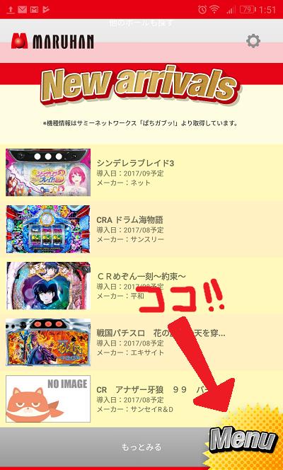 マルハンアプリ│使い方・メニュー