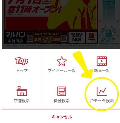 マルハンアプリ│メニュー・使い方