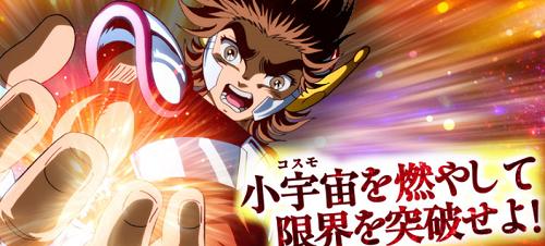 聖闘士星矢~女神聖戦~