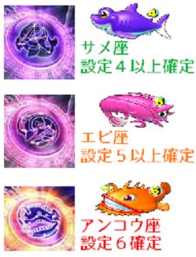 聖闘士星矢 海皇覚醒 通常時の設定示唆 サメ・エビ・アンコウ 設定4 設定5 設定6