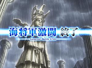 聖闘士星矢 海皇覚醒 GB終了画面 設定示唆 女神像