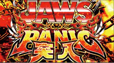 パチスロJAWS(ジョーズ)│ART「JAWSPANIC」