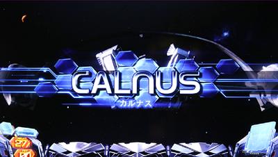 スロット│スターオーシャン4│カルナス・宇宙船ステージ