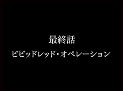 パチスロビビッドレッド・オペレーション│フリーズ・最終話